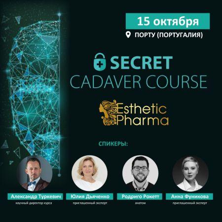 Cadaver Course с Эстетик Фарма