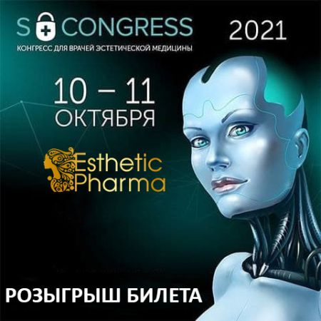 Розыгрыш билетов на S-Congress